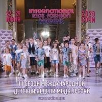 SOCHI KIDS FASHION WEEK | ДЕТСКАЯ НЕДЕЛЯ МОДЫ